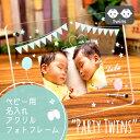 ベビー双子用 名入れメモリアルアクリルフォトフレーム【パーティーツインズ】写真立て/出産祝い/出産記念/内祝い/赤ちゃん/ベビー/友人へのプレゼント/トコシェ