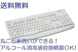 送料無料 Pro Fit Washable Keyboard White ケンジントン 水で丸洗いできるキーボード 消毒液噴霧OK テレワーク 在宅勤務