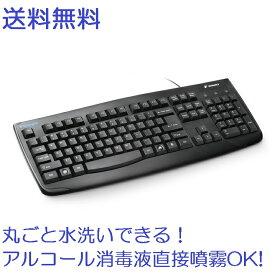 送料無料 Pro Fit Washable Keyboard Black ケンジントン 水で丸洗いできるキーボード 消毒液噴霧OK テレワーク 在宅勤務