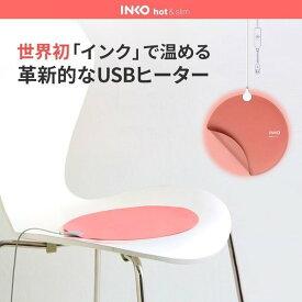 シート型USBヒーター INKO Heating Mat Heal ローズウッド(インコ ヒーティングマット ヒール)インクで温めるヒーター/1年保証付