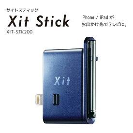 送料無料 ピクセラ 【限定商品】Xit Stick XIT-STK200 iPhoneのコネクタに挿すだけでTVが観られるTVチューナー