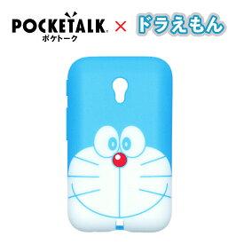 純正 POCKETALK (ポケトーク) S 専用ケース ドラえもん PTS-CMO カバー