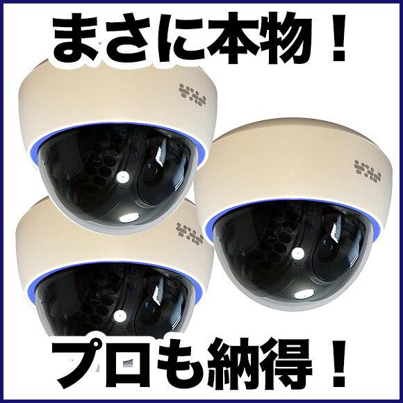防犯カメラ ダミー ダミーカメラ 監視カメラ 3台セット DAM001-3