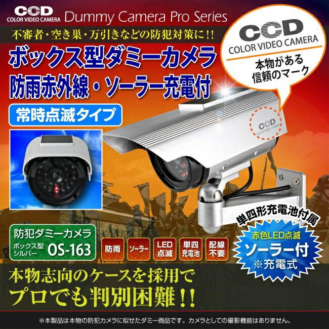 防犯 カメラ ダミーカメラ 防犯 ダミー 防犯カメラ 監視カメラ 屋外 防雨 赤外線 明暗センサー ソーラパネル ダミーカメラ フェイクカメラ DAM008-OS-163