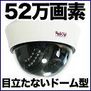 防犯カメラ・監視カメラ 屋内52万画素 ドーム型 赤外線LED内蔵屋内カメラ 広角レンズ SX-PDM41R