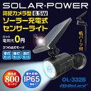 センサーライト 防犯カメラ型 ブラック 屋外防水 LED 人感センサー 太陽光発電 OL-332...
