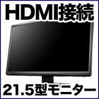 防犯カメラ/監視カメラの映像確認に!20.7型液晶ワイドモニターHDMI端子接続で高画質監視MON-IO202