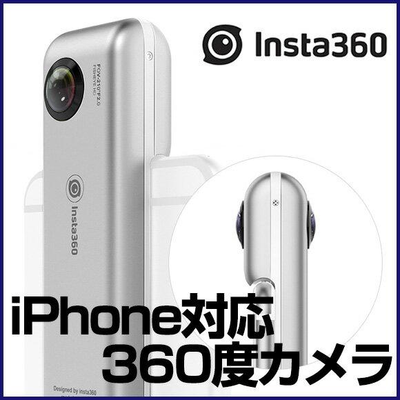 【国内正規品・即納可能】【特典:VRメガネつき】INSTA360 Nano 360°全天球パノラマ式カメラ 360度カメラ iphone 360 カメラ 超HD3K 3040x1520デジタルカメラ 二つの超広角魚眼レンズ VR体験 iPhone 7 /7 plus /6 /6s /6s plusに対応 インスタ360