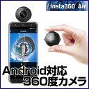 【国内正規品・即納可能】【特典:VRメガネつき】INSTA360 air 360°全天球パノラマ式カメラ 360度カメラ Android カメラ 超HD3K 3...