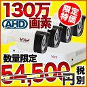 防犯カメラ 監視カメラ 屋外/屋内 4台セット 屋内外バレット 130万画素 AHD録画 レコーダーセット SET-A123