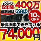 400万画素防犯カメラ4台と録画機セット