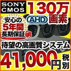 防犯カメラAHD4台セット/屋外/防犯カメラ/屋内/犯カメラAHD130万画素