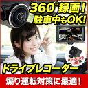 360度 ドライブレコーダー カメラ 同時録画 バックカメラ付 送料無料 即納可能