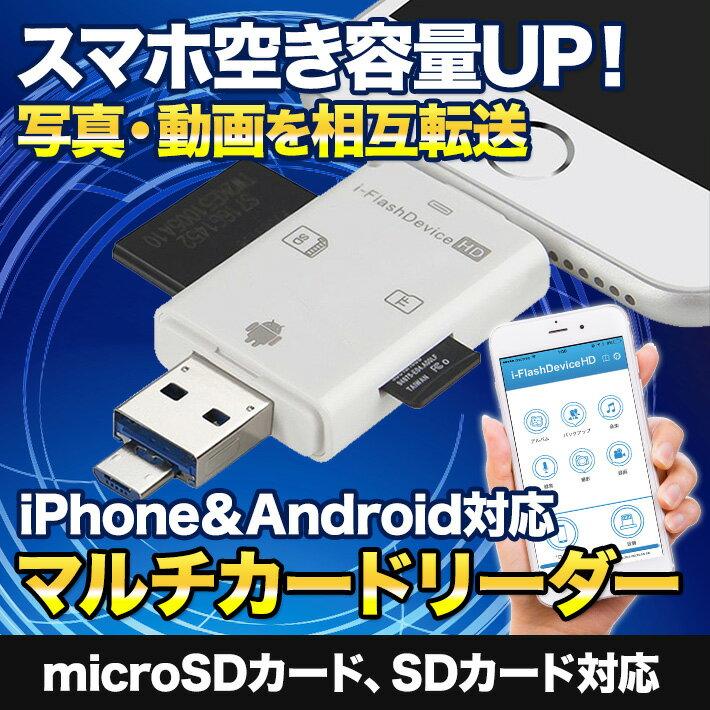 iPhone Android カードリーダー 外部メモリ SDカード microSDカード マルチカードリーダー