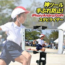 手ぶれ防止 スタビライザー ジンバル iPhone Android GoPro 対応