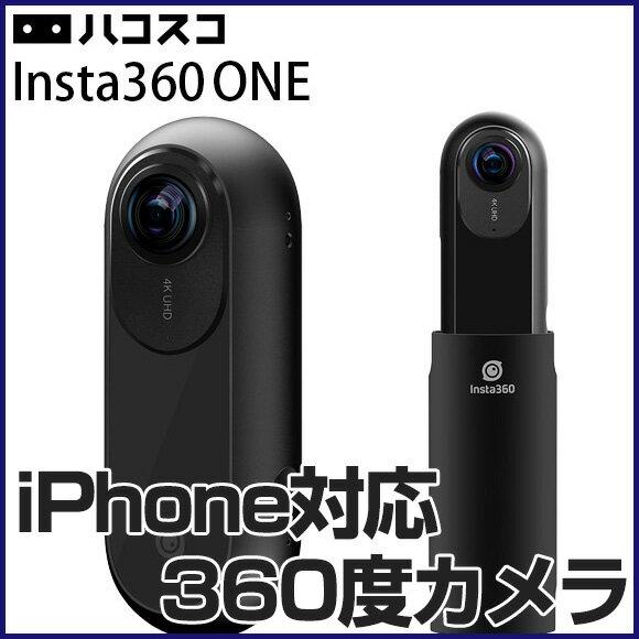 即納可能 国内正規品【特典:VRメガネつき】INSTA360 ONE 360°全天球パノラマ式カメラ 360度カメラ iphone 360 カメラ 高性能の4K・2400万画素デジタルカメラ 二つの超広角魚眼レンズ VR体験 iPhone 7 /7 plus /6 /6s /6s plusに対応 インスタ360 TVソノサキ紹介