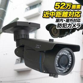 防犯カメラ ソニー 防犯カメラ 監視カメラ 広角レンズ 望遠レンズ SONY-CCD 赤外線 暗視 防犯カメラ 監視カメラ