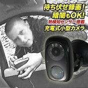 車上荒らし対策に最適!電源要らずな充電式防犯カメラ!