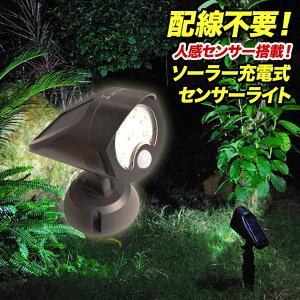 LEDセンサーライト ソーラー充電式 屋外防水 地面・壁面設置兼用型 ぱっとライトシリーズ REH-SLS003-B