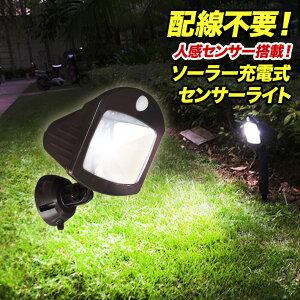 LEDセンサーライト ソーラー充電式 屋外防水 地面・壁面設置兼用型 ぱっとライトシリーズ REH-SLS004-B