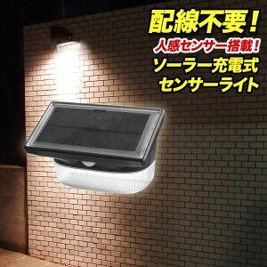 LEDセンサーライト 充電 省エネ 電気代不要 人感センサー 防犯 簡単設置 屋外 玄関 駐車場 防雨 ぱっとライトシリーズ REH-SLS010-B