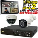 AHD 130万画素 防犯カメラセット 監視 屋外 屋内 選べる防犯カメラ2台セット 録画機 防水 暗視 モーションセンサー iP…