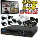 防犯カメラセット 監視カメラセット屋外 屋内 選べる 8台と録画装置セット 500万画素 AHD 屋内ドーム型 バレット 夜間…