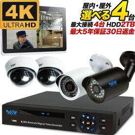 4K 防犯カメラ4台セット マイク内蔵 防犯カメラ 監視カメラ 屋外 屋内 選べる ドーム型 屋外バレット 800万画素 録画 集音 レコーダーセット SET-480S