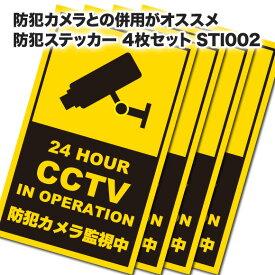 防犯カメラ シール 防犯ステッカー 防犯カメラと併用で効果大!シールだけでも抑止効果に繋がります。防犯対策用シール4枚セット 抑止効果に最適 STI002-4