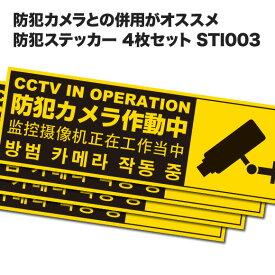 防犯カメラ シール 防犯ステッカー 防犯カメラと併用で効果大!シールだけでも抑止効果に繋がります。防犯対策用シール4枚セット 抑止効果に最適 STI003-4