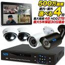 防犯カメラ 屋外 防犯カメラ/監視カメラ 500万画素 カメラ1〜4台と録画装置セット ハードディスクなし 夜間撮影 屋内…
