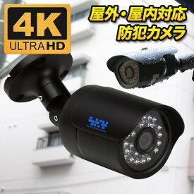 防犯カメラ 4K 800万画素 監視カメラ AHD 800万画素カラー 赤外線LED内蔵 屋外 ブラック色 設置 夜間撮影 SX-800b【高品質・高サポート】