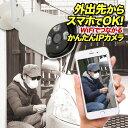 防犯カメラ ワイヤレス 屋外 防犯カメラ ワイヤレス 屋外 ネットワークカメラ 200万画素 無線 Wi-Fi IPカメラ 屋外防雨 録音 SIP-BU2