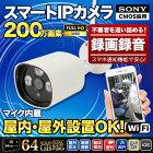 防犯カメラワイヤレス屋外ネットワークカメラSX-BU2