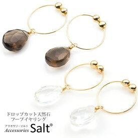 フープ イヤリング 天然石 スモーキークォーツ 水晶 ノンホール【メール便 送料無料】