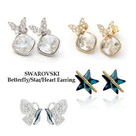 【送料無料】宝石に匹敵するほどの輝き「スワロフスキー」 「星」「ハート」「蝶」 Star ピアス スワロフスキークリスタル オクタントストーン チェコストーン swarovski シルバー925 silver925 ジュエリー アクセサリー
