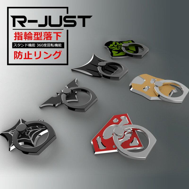 R-JUST正規品バンカーリング スマホリング おしゃれ スマホリング かわいい 薄型 スマホスタンド iPhoneXS MAX Nexus Xperia iPad mini GALAXYスマホスタンド 車載ホルダー ホールドリング  携帯リング ブラック 赤 ゴールド ミドリ