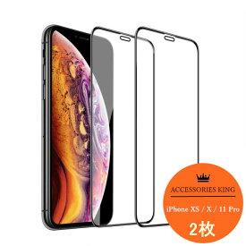 【2枚セット】全面保護フィルム iPhone 11 Pro iPhone XS iPhone X ガラスフィルム iPhoneXS iPhoneX アイフォンXS X アイホンXS アイホン XS アイフォンテンエス アイフォン11Pro 全面保護液晶強化ガラスフィルム 3D Touch対応 業界最高硬度9H フルカバー 保護シート
