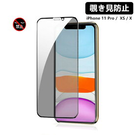 iPhone11 Pro iPhoneXS iPhoneX 全面保護フィルム iPhone 11 Pro ガラスフィルム 覗き見防止 iPhone XS 3Dフルカバー 強化ガラス 液晶保護フィルム iPhone X ガラスフィルム 3D Touch対応 9H硬度 指紋防止 耐衝撃 貼り付け簡単 5.8インチ対応