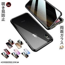 iphone se ケース iphone7ケース 両面ガラス iphone10 ケース iphone10s ケース マグネット 前面覗き見防止 iphone8 ケース iphonexr カバー iphone 10 ケース iPhoneXS ケース iphone10s ケース アイフォン8ケース iphone8Plus 7Plusケース 前後ガラス アルミ 全面保護