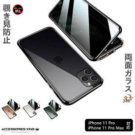 iphone11proケース iphone11pro max ケース 両面ガラス 前面 覗き見防止 iphone11 proケース iPhone11プロ ケース iPhoneイレブンプロ ケース iPhone11ProMaxケース アイフォン11promax ケース 両面 前後 ガラス マグネットアルミ 全面保護 5.8インチ 6.5インチ iPhoneケース