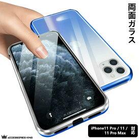 マグネットケース iphone11 ケース iPhone 11 Pro iphone11 Pro Max カバー ガラスケース iphoneケース アルミ アイフォンケース マグネット吸着 全面保護 両面ガラス 360度フルカバー アイフォン 11 11 pro 11 pro max iphoneイレブン 前後ガラス 耐衝撃 スマホケース