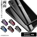 iPhoneSE ケース 第2世代 マグネットケース iPhone8 ケース ガラスケース アイフォン8 エイトケース iPhone7ケース ip…