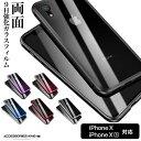 マグネットケース iphone x iphone xs ケース ガラスケース アイフォンxs iphonexs ケース アルミ アイフォンx iphone…