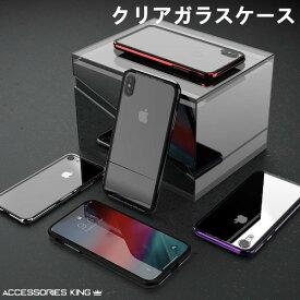 クリアガラスケース iPhonexrバンパー 耐衝撃 iphonexs max ケース iphone xs iphonex クリアケース 薄型 透明 航空アルミ iPhone8plus iPhone7plus ガラスケース おしゃれ かっこいい アイフォンxr アイフォンxs max アイフォンxs アイフォンx ケース アイフォンカバー