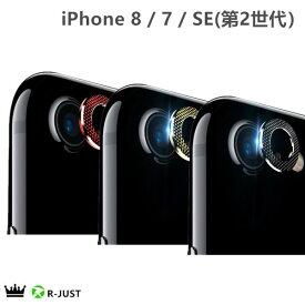iPhoneSE フィルム 第2世代 iphone8 iphone7 カメラレンズ保護フィルム アイホン8 アイホン7 貼付簡単 iphone カメラ用アルミフィルム アイフォンカメラリング 全面 アイフォンレンズ液晶保護フィルム アルミ合金 傷防止 おしゃれ レンズ保護リング 一体感抜群 アイフォン 8