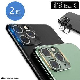 レンズ保護リング 超硬度保護 カメラフィルム iPhone11 iPhone11 Pro iPhone11 Pro Max 全面 バック カメラレンズプロテ クター アルミニウム製 レンズカバー カメラカバー スクラッチ防止 気泡なし 簡単装着 カメラ保護 ケース