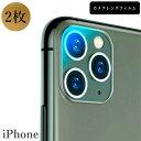 【2枚入り】送料無料 高級感 超薄型レンズ保護リング カメラ保護フィルム iPhone11 iPhone11 Pro iPhone11 Pro Max カ…