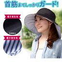 【ポイント5倍以上】 日よけ 帽子 UVカット率99%以上 UVカット uvカット帽子 女優帽 日よけ帽子 レディース カプリー…