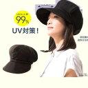 【ポイント10倍以上】 UVカット率99% UVカット 日よけ 帽子 キャスケット uvカット帽子 日よけ帽子 レディース クー…